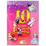 Книга Disney 10 сказок на ночь. Набор для девочек