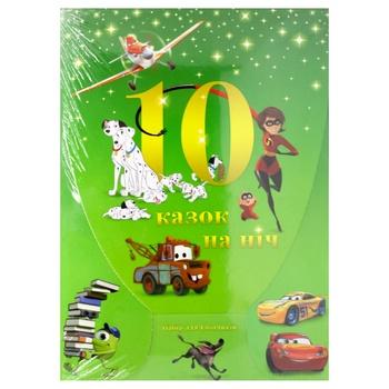 Книга Disney 10 сказок на ночь. Набор для мальчиков