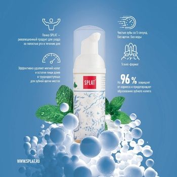 Splat Oral Care Foam сleansing foam for teeth and gums 2 in 1 with mint flavor 50ml - buy, prices for Auchan - photo 4