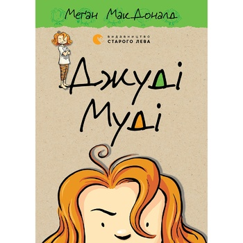 Книга Джуди Муди - купить, цены на Ашан - фото 1