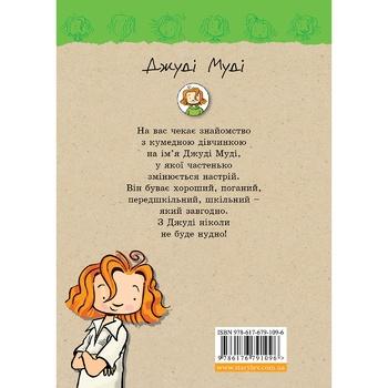 Книга Джуди Муди - купить, цены на Ашан - фото 2
