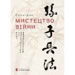 The Art of War. Sun-Ji Book