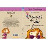 Книга Джуди Муди становится знаменитостью