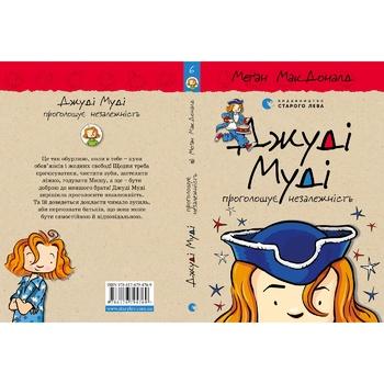 Книга Джуди Муди провозглашает независимость - купить, цены на Novus - фото 1