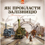 How to Build Railway Book