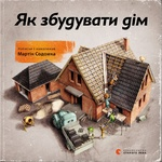 How to Build a House Book