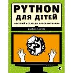 Книга Python для дітей