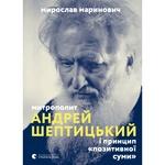 Metropolitan Andrei Sheptytsky Book
