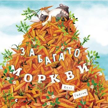 Книга К. Гадсон Слишком много моркови - купить, цены на Novus - фото 1