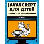 Javascript for Kids Book