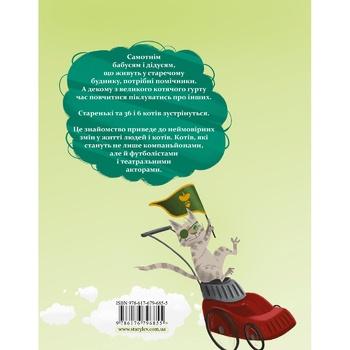 Книга Вдовиченко Галина 36 и 6 котов-компаньонов - купить, цены на Novus - фото 2