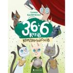 Vdovichenko Galina 36 and 6 Companion Cats Book