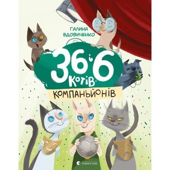 Книга Вдовиченко Галина 36 и 6 котов-компаньонов - купить, цены на Ашан - фото 1