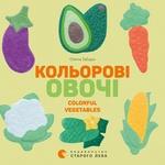 Книга А. Забара Цветные овощи