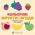 Книга А. Забара Цветные фрукты и ягоды