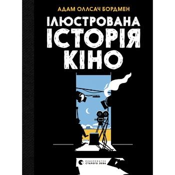 Книга Иллюстрированная история кино - купить, цены на Novus - фото 1