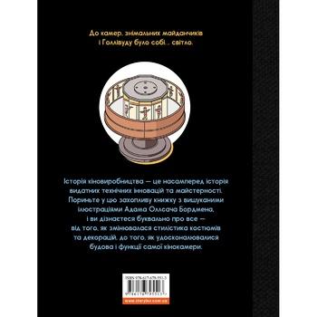 Книга Иллюстрированная история кино - купить, цены на Novus - фото 2