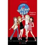 Книга Клуб червоних кедів