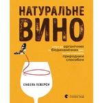 I. Legeron Natural Wine Book