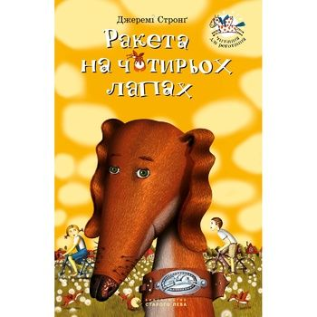 Книга Джереми Стронг Ракета на четырех лапах