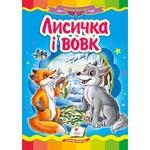 Книга Лисица и волк (укр)
