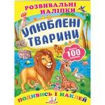 Favorite Animals Book