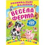 Книга Развивающие наклейки Веселая ферма