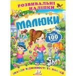 Книга Розвиваючі наліпки Малюки (укр)