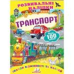 Книга Развивающие наклейки Транспорт (укр)