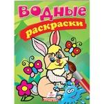 Книга Водные раскраски Заяц (рус)