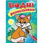 Книга Водные раскраски Котик (укр)