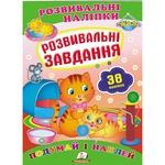 Developmental Stickers Developmental Tasks Book 38pcs