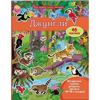 Книга Моя перша книга наліпок Джунглі - купити, ціни на Ашан - фото 1