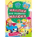 Книга Наклейки для развития малыша Веселые игрушки