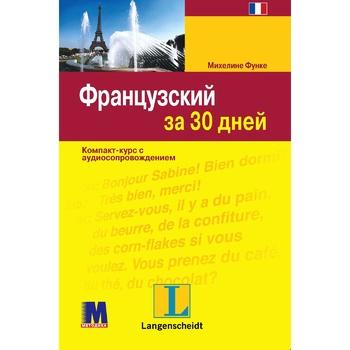 Книга Французький за 30 днів - купить, цены на МегаМаркет - фото 1