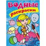 Книга Водные раскраски Кукла (рус)