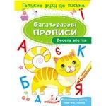 Cheerful Alphabet Book (ua)
