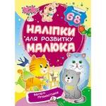 Книга Наклейки для развития малыша Веселые пушистики (укр)