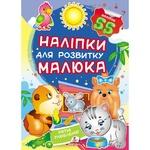 Книга Наклейки для развития малыша Домашние любимцы (укр)