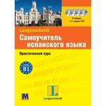 Книга Самовчитель іспанської мови + 4 аудіо CD