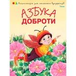 Книга Азбука доброты Vivat