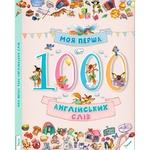 Книга Моя первая 1000 английских слов