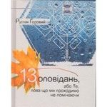 Ruslan Horovy 13 Stories or What we Pass by without Noticing Book