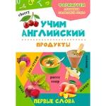 Книга Учим Английский продукты