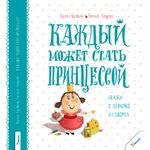 Книга Кузька Кузякін Кожен може стати принцесою