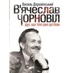 Книга Василь Деревінський Дух, що тіло рве до бою