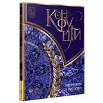 Book K.Derisheva Confucius Aphorisms and Expressions