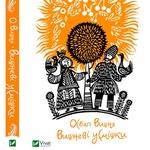 Book Ostap Vishnya Cherry Smiles