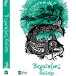 Книга Українські байки