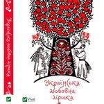 Book Ukrainian Love Lyrics